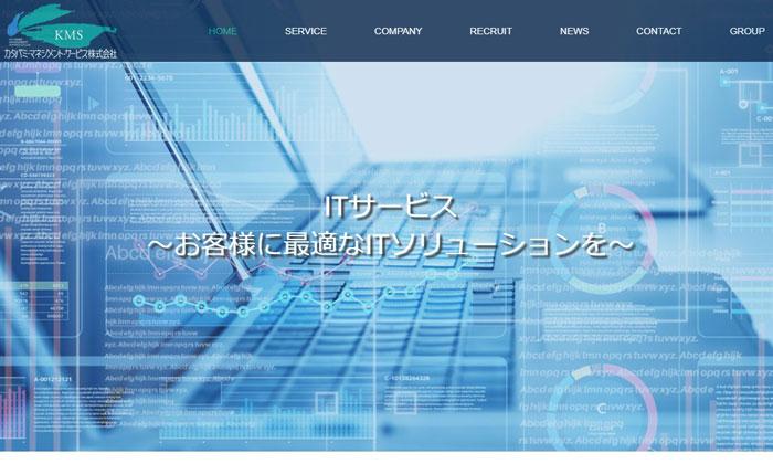 カタバミマネジメントサービス株式会社のウェブサイト画像