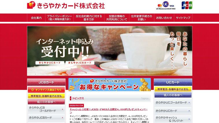 きらやかカードのウェブサイト画像