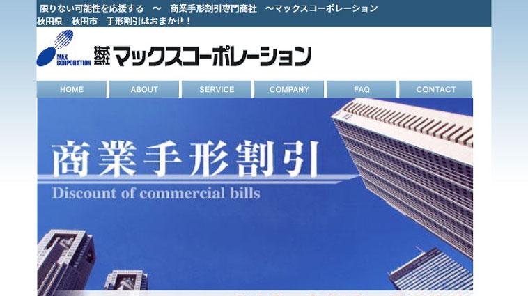 マックスコーポレーションのウェブサイト画像