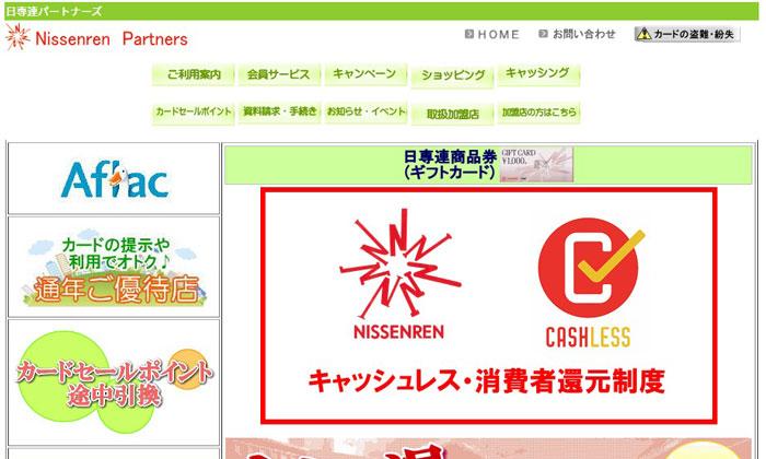 日専連パートナーズのウェブサイト画像