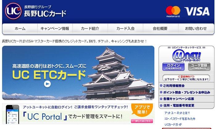 長野カード株式会社のウェブサイト画像