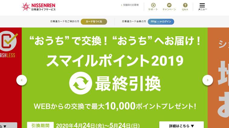日専連ライフサービスのウェブサイト画像