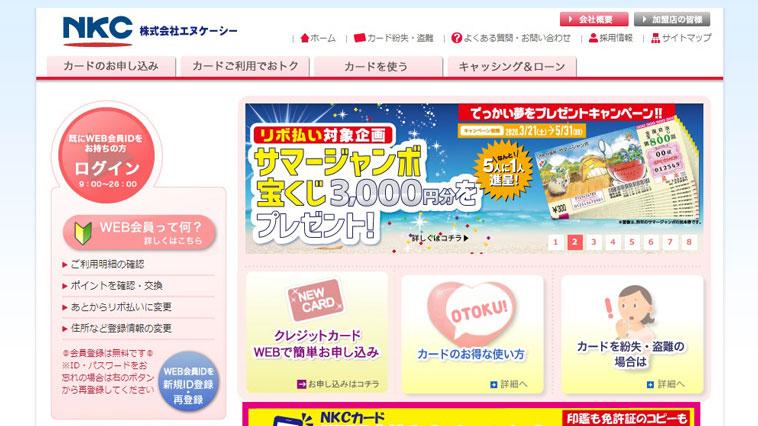 エヌケーシーのウェブサイト画像