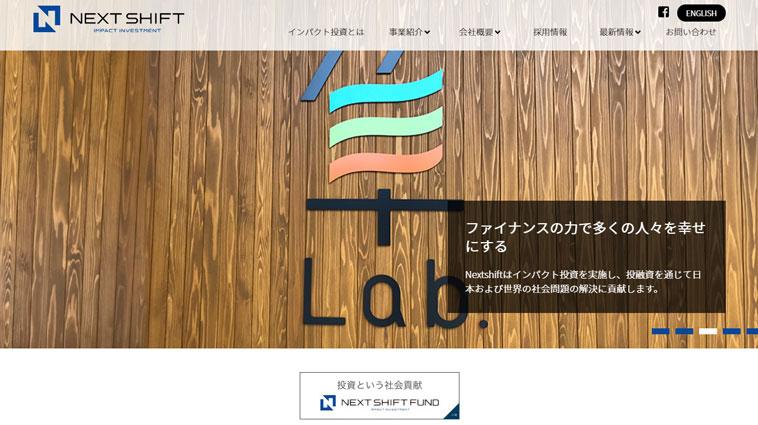 ネクストシフトのウェブサイト画像