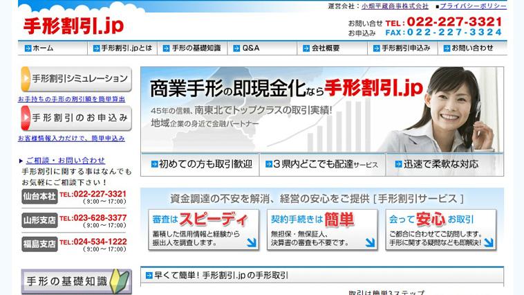小畑平蔵のウェブサイト画像