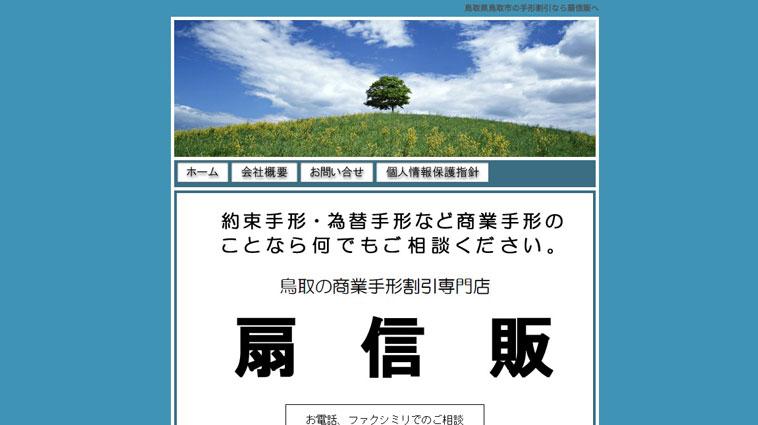 扇信販のウェブサイト画像