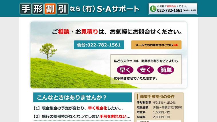 saサポートのウェブサイト画像