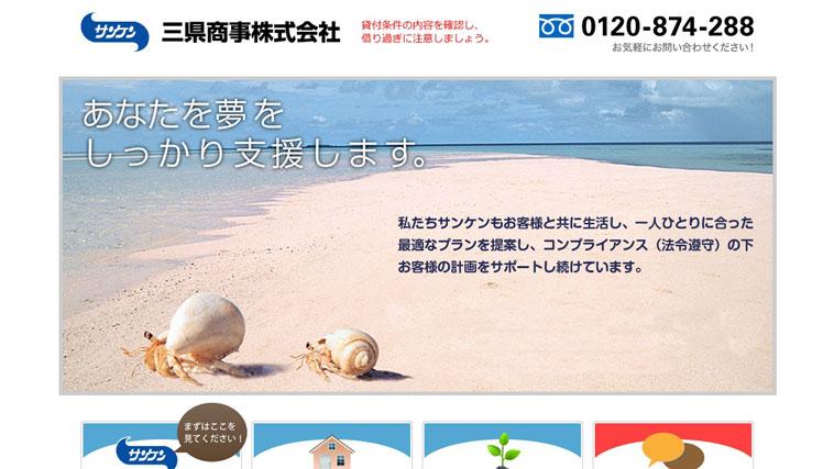 三県商事のウェブサイト画像