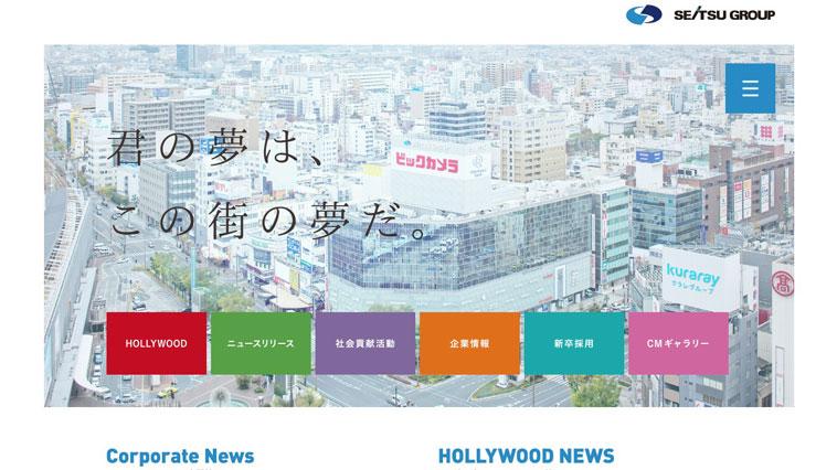 成通商事のウェブサイト画像