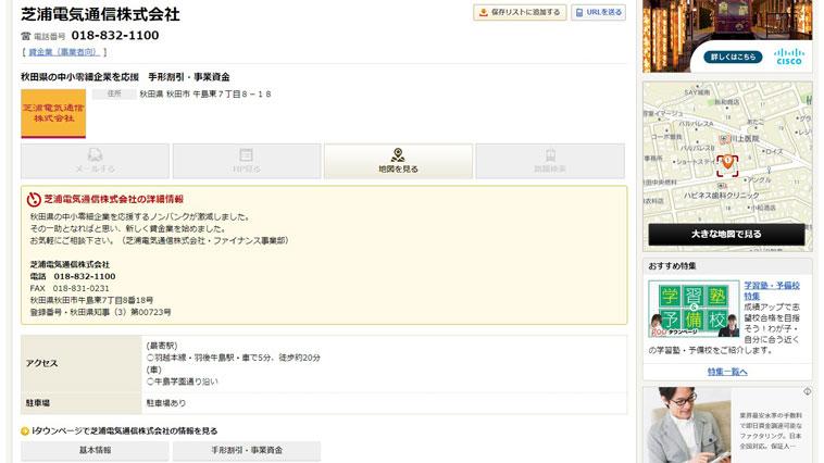 芝浦電気通信株式会社のウェブサイト画像
