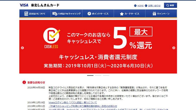 東北しんきんカードのウェブサイト画像