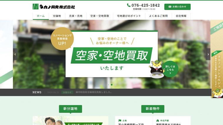 タカノ開発のウェブサイト画像