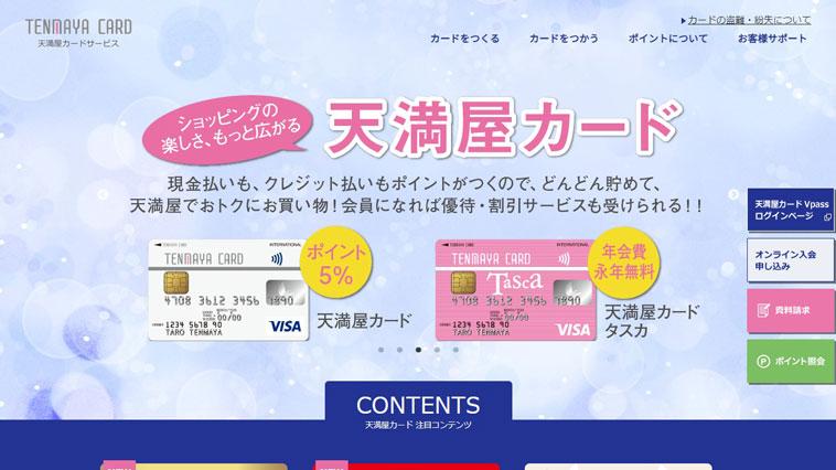 天満屋カードサービスのウェブサイト画像