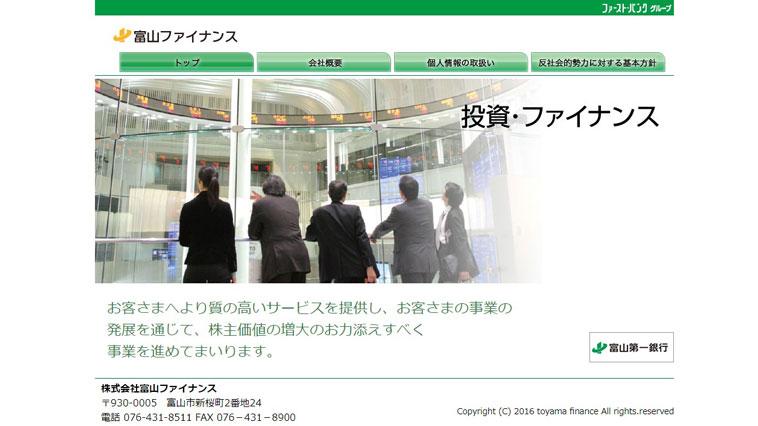 富山ファイナンスのウェブサイト画像