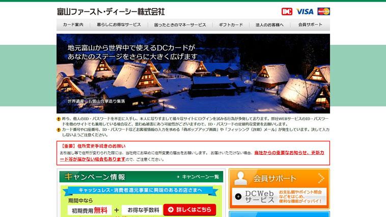 富山ファーストディーシーのウェブサイト画像
