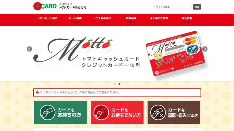 トマトカードのウェブサイト画像