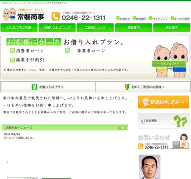 福島県の常盤商事ウェブサイト画像