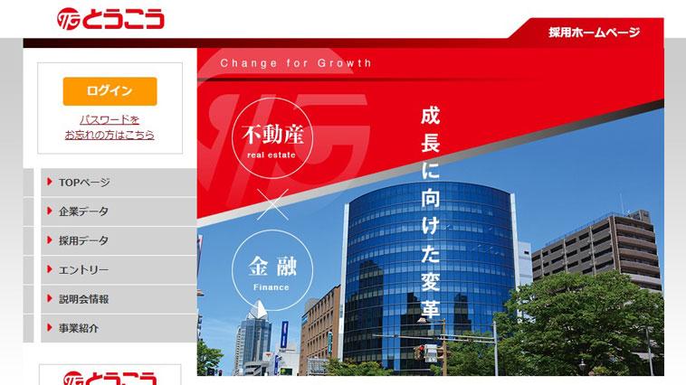 東光商事のウェブサイト画像