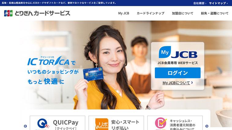 とりぎんカードサービスのウェブサイト画像