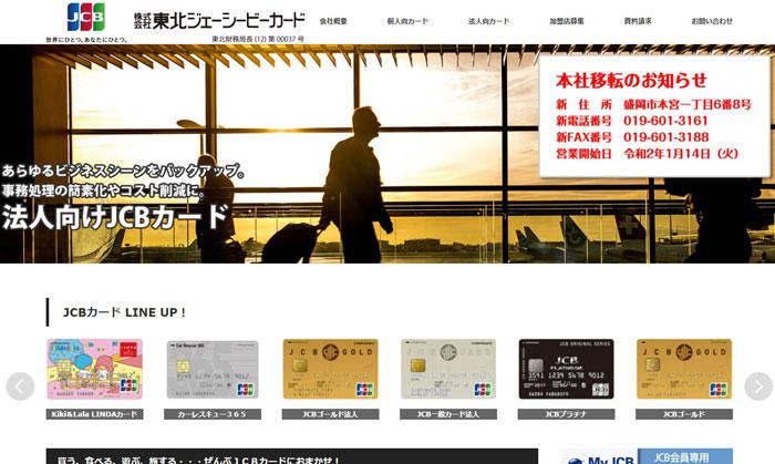 東北ジェーシービーカードのウェブサイト画像