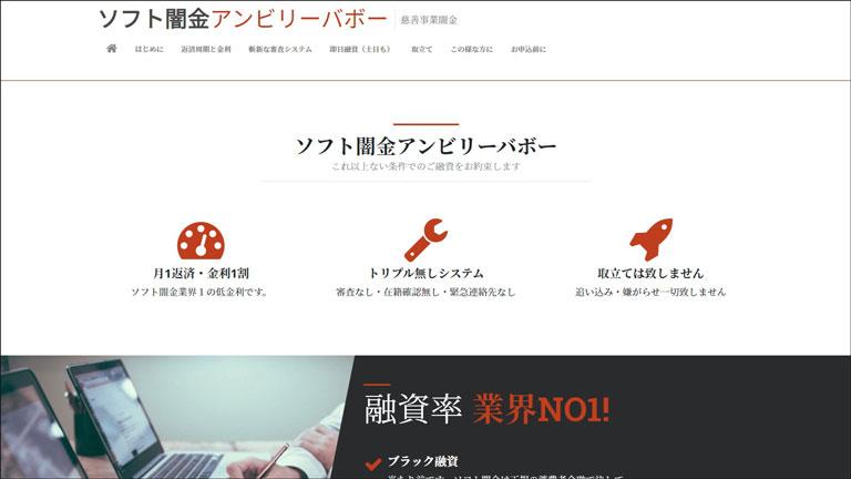 ソフト闇金アンビリーバボーのウェブサイト画像