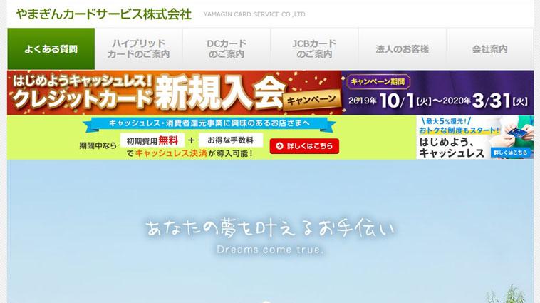 やまぎんカードサービスのウェブサイト画像