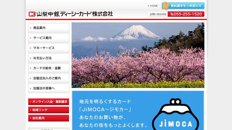 山梨中銀ディーシーカードのウェブサイト画像
