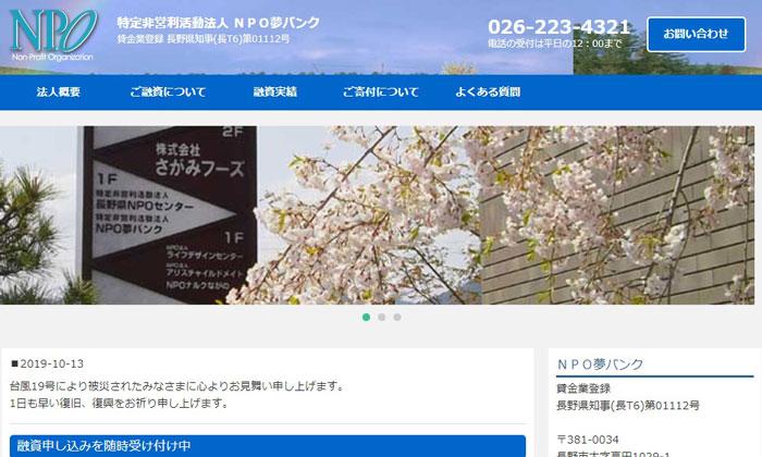 特定非営利活動法人NPO夢バンクのウェブサイト画像