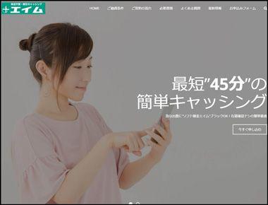 ソフト闇金エイムのウェブサイト画像