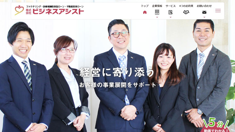 ビジネスアシストのウェブサイト画像