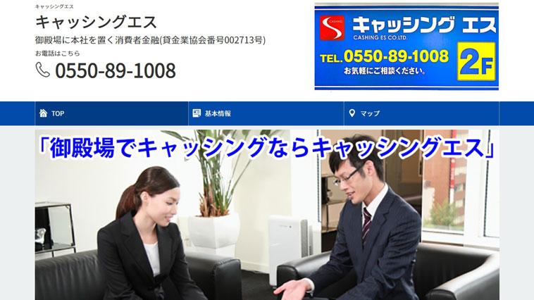 キャッシングエスのウェブサイト画像