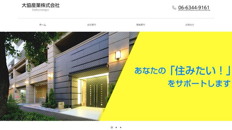 大協産業のウェブサイト画像