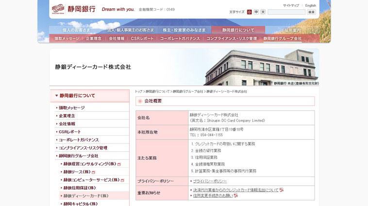 静銀DCカードのウェブサイト画像