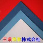 三県商事株式会社のアイキャッチ