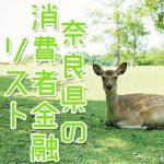 奈良県の消費者金融アイキャッチ