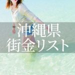 沖縄県街金リストのアイキャッチ