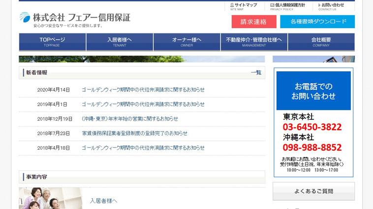 フェアーのウェブサイト画像