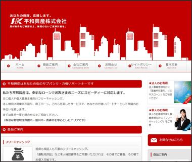 平和興産株式会社のウェブサイト画像