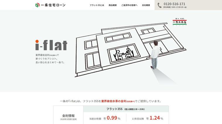 一条住宅ローンのウェブサイト画像