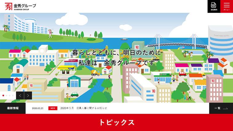 金秀本社のウェブサイト画像