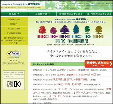 埼玉県の街金関東信販のウェブサイト画像