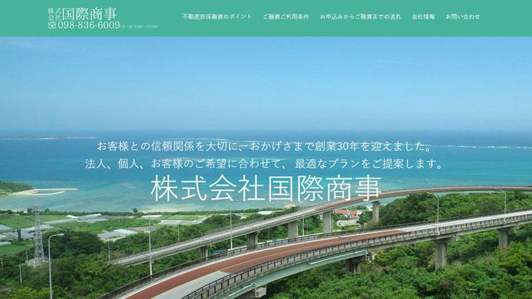 国際商事のウェブサイト画像