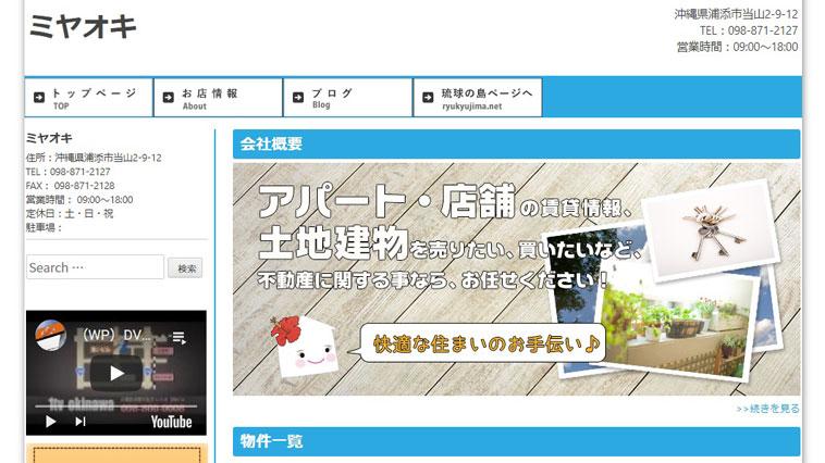 ミヤオキのウェブサイト画像