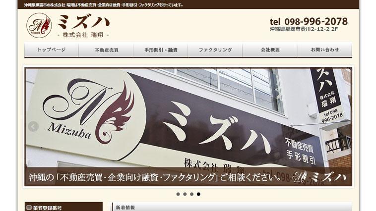 瑞翔のウェブサイト画像