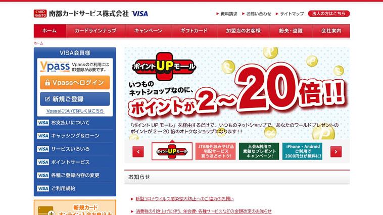 南都カードサービスのウェブサイト画像