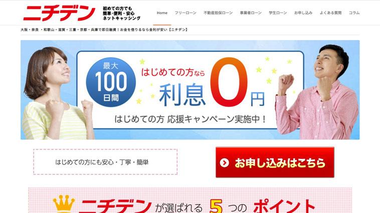 日電社のウェブサイト画像