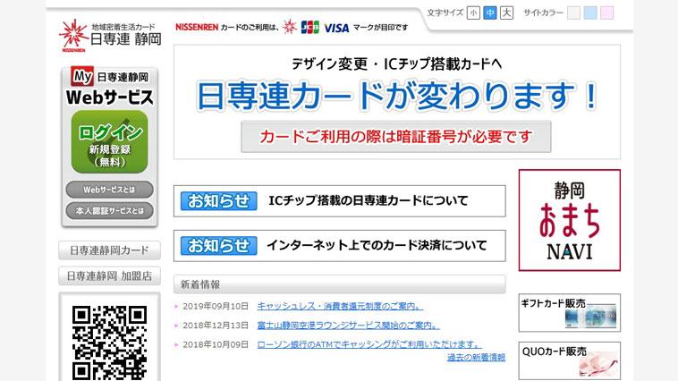 日専連静岡のウェブサイト画像
