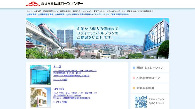 沖縄ローンセンターのウェブサイト画像