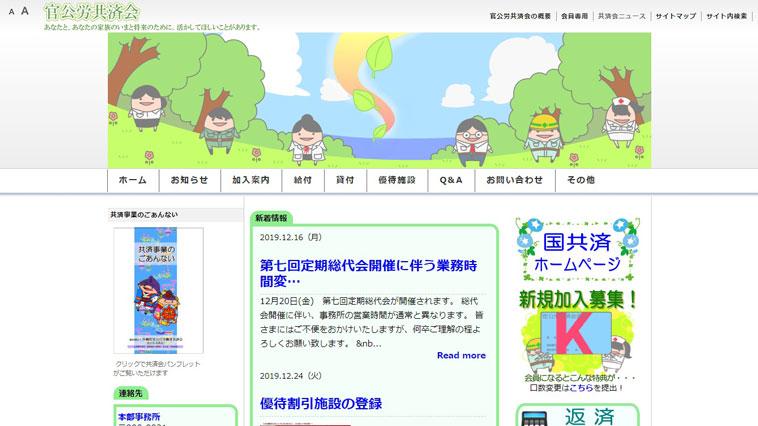 沖縄県公務員共済会のウェブサイト画像