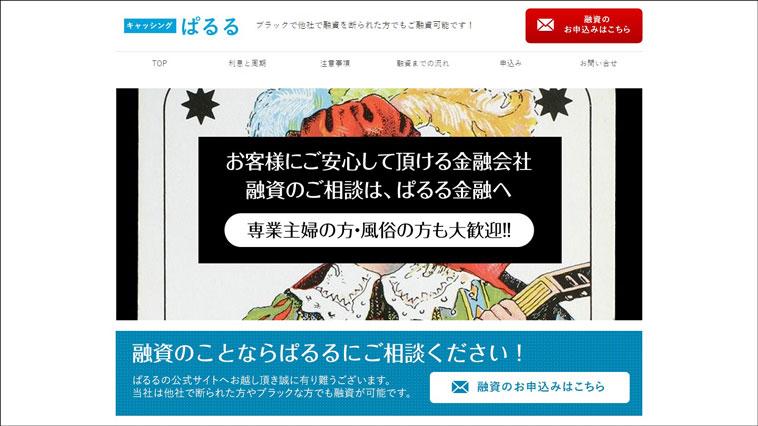 ソフト闇金ぱるるのウェブサイト画像